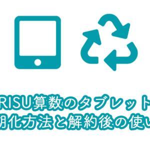 RISU算数のタブレットは初期化して使える?解約後の使いみちは?