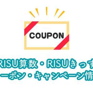 RISU算数・RISUきっずのクーポンコードやキャンペーン情報をまとめてみた