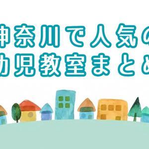 神奈川でおすすめの幼児教室はどこ?人気スクールをまとめてみた