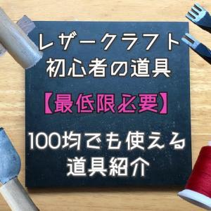 レザークラフト初心者の道具【最低限必要】100均でも使えるもの紹介