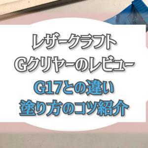 レザークラフトでGクリヤーの使い方やメリットデメリット紹介