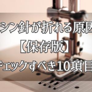 ミシン針がすぐ折れる原因【保存版】チェックすべき10項目