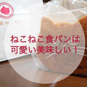 ねこねこ食パンは可愛い美味しい!