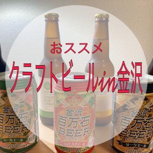 おススメのクラフトビールin金沢