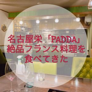 名古屋栄「PADDA」絶品フランス料理を食べてきた!