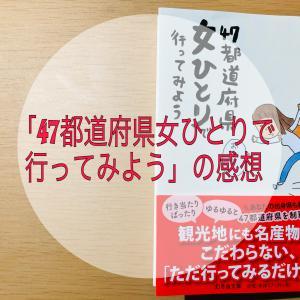 「47都道府県女ひとりで行ってみよう」のあらすじと感想