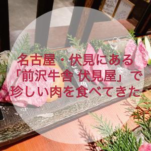 名古屋・伏見にある「前沢牛舎 伏見屋」で珍しい肉を食べてきた