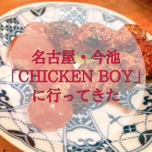 名古屋・今池にある炭火焼鳥「CHICKEN BOY」に行ってきた