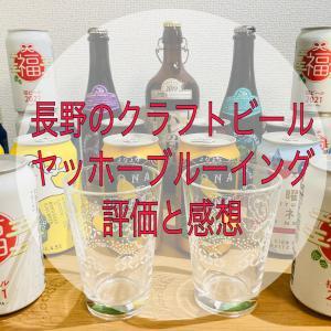 長野のクラフトビール!ヤッホーブルーイングのよなよなエール・水曜日のネコとかとかを飲んで、評価と感想をしてみたよ!