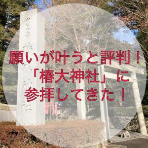 強力なパワースポットとして有名な椿大神社。名古屋駅からのアクセスや境内の雰囲気をわかりやすくまとめてみた。