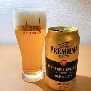 ビールの王道プレミアムモルツ!マスターズドリーム~醸造家の夢~の評価と感想