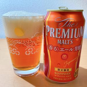 ビールの王道プレミアムモルツ!香るエール芳醇~限定醸造~の評価と感想