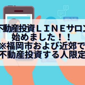 不動産投資オンラインサロン始めました!!【福岡市および近郊で不動産投資する人限定】