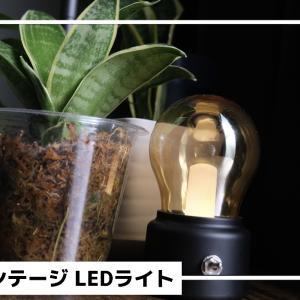 【ビンテージライト】喫茶店のようなお洒落なランプ
