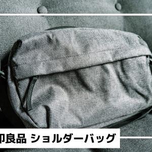 『 無印良品 』シンプルが一番使いやすい ショルダーバッグ