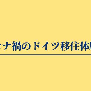 コロナ禍のドイツ移住後手続き体験記③【ビデオチャットで撃沈?!N26で銀行口座開設】