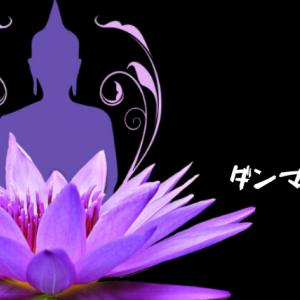 【法句経】とはダンマパダと言います