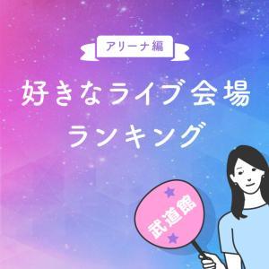 好きなライブ会場ランキング【アリーナ編】