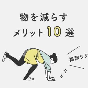 物を減らすメリット10選。暮らしが楽になるすごい効果!