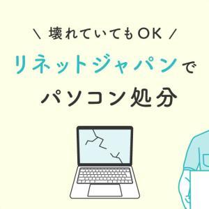 【回収レビュー】パソコン処分におすすめ!リネットジャパン