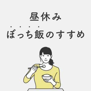 【ぼっち飯のすすめ】会社の昼休みの過ごし方