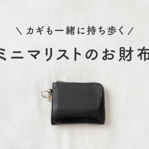 ミニマリスト女性の財布【カギも一緒が便利】