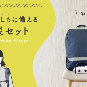 防災セットDefend Future レビュー【一人暮らしの備え】