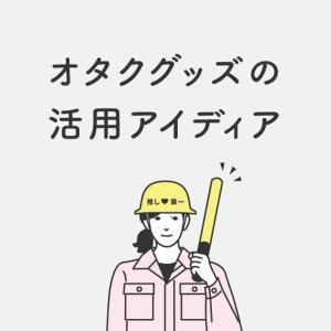 オタクグッズの活用アイディア5選【実用的に使う方法】