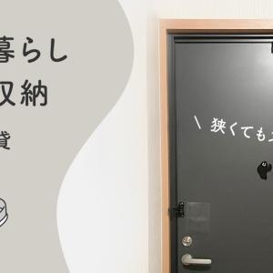 スッキリ見える玄関収納の工夫【一人暮らしミニマリスト】