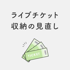 ライブチケット収納方法の見直し【オタク×ミニマリストの課題】
