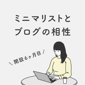 【ミニマリスト×ブログの相性】オタクがブログ6ヶ月続けてみた感想