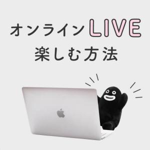 オンラインLIVEを全力で楽しむ方法【おうちで配信ライブ参戦】
