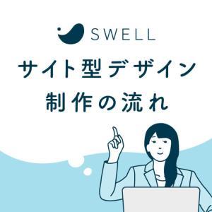 【デザインの流れ】SWELLサイト型トップページに変更するまで