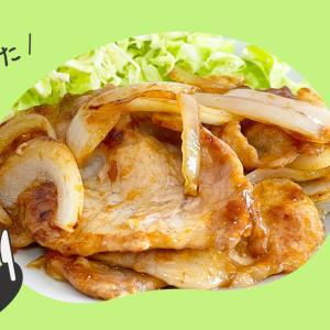TERUさんの生姜焼き作ってみた!【焼き鳥のタレを使うレシピ】