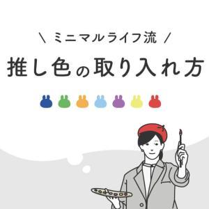 【推し色を楽しむ】ミニマルライフを彩る推しカラーの取り入れ方