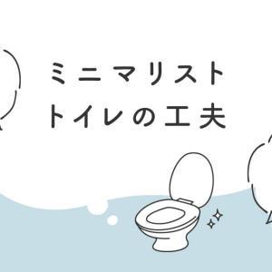 一人暮らしミニマリストのトイレの工夫【必需品と手放した物】