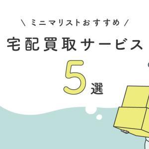 ミニマリストおすすめ!宅配買取サービス5選【ジャンル別厳選】