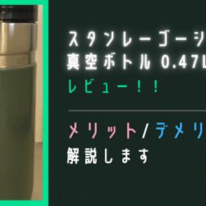 【口コミ】スタンレーゴーシリーズの真空ボトルがマイ水筒におすすめ!