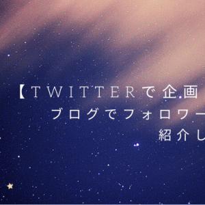 【Twitterで企画開催】ブログでフォロワーさんの紹介をやってみた感想