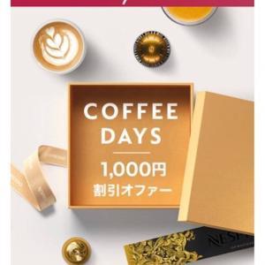 ネスプレッソから1,000円割引キャンペーン