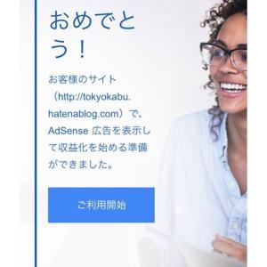 Googleアドセンス申請 「お客様のアカウントにリーチできません(サイトが存在しない・アクセスできない)」となる方へ