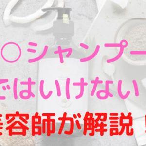 【絶対にダメ】○○シャンプーは選ぶべきではない!美容師が解析!