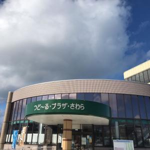 【道の駅 つど~る・プラザ・さわら】ホタテで有名な町の道の駅