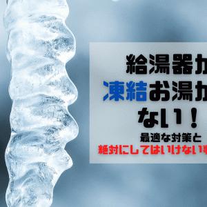 給湯器が凍結、お湯が出ない!最適な対策と絶対にしてはいけない事を解説