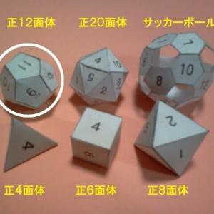 サイコロを作ろう〔正十二面体B〕