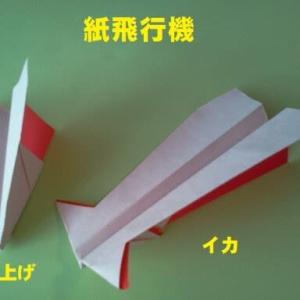 投げ上げ紙飛行機の作り方