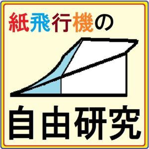 自由研究〔良く飛ぶ紙飛行機を作ろう No.1 先端の重さを変えて〕