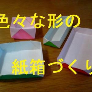色々な形の紙箱づくり