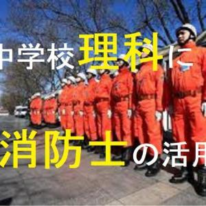 中学校3年理科に消防士の活用〔「学校へ行こう」のすすめⅤ〕