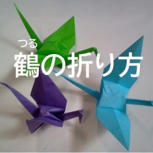 鶴の折り方